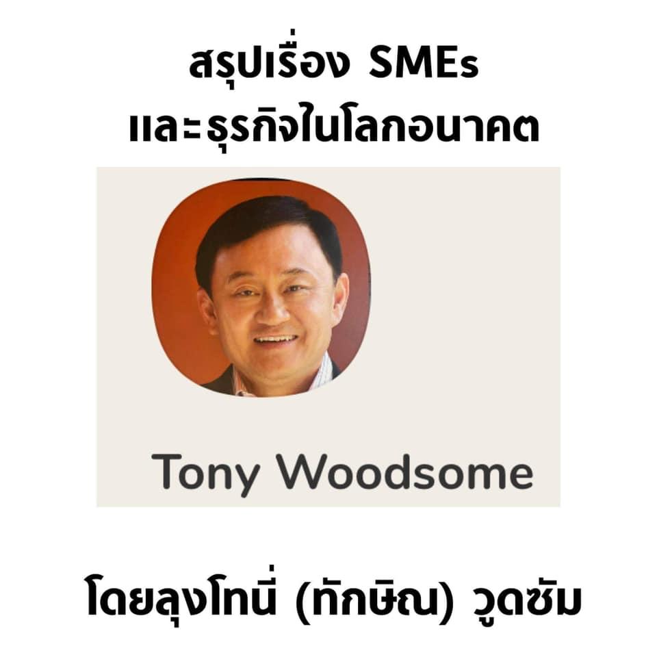 สรุปเรื่อง SMEs และ ธุรกิจในโลกอนาคต